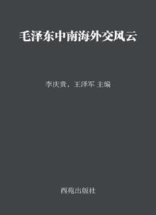 毛澤東中南海外交風云