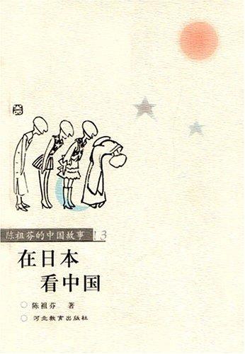 在日本看中國