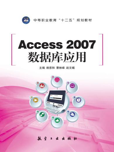 Access 2007數據庫應用