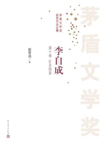 李自成第十卷巨星隕落