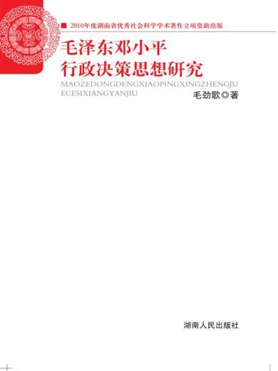 毛泽东邓小平行政决策思想研究