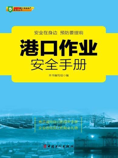港口作業安全手冊