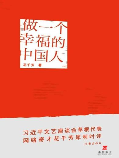 做一個幸福的中國人