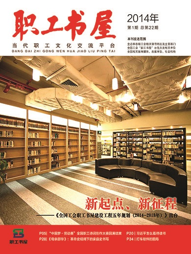 《职工书屋》专刊2014年第1期 总第22期