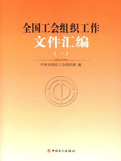 全国工会组织工作文件汇编(一)