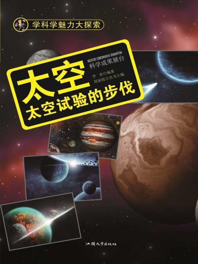 太空:太空試驗的步伐