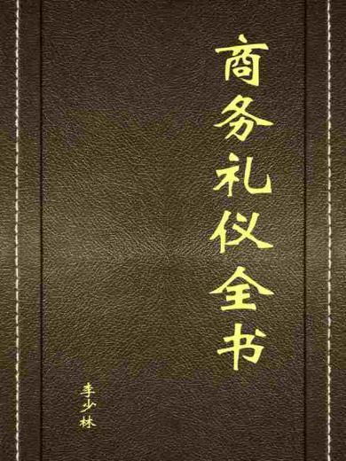 商务礼仪全书