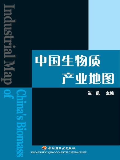 中国生物质产业地图