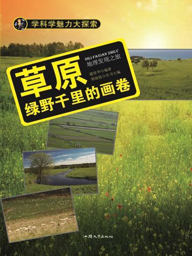 草原:綠野千里的畫卷