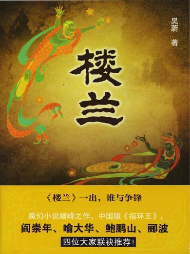 中國古代大案探奇錄——樓蘭