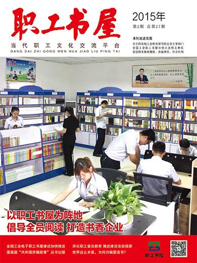 《职工书屋》专刊2015年第2期 总第27期