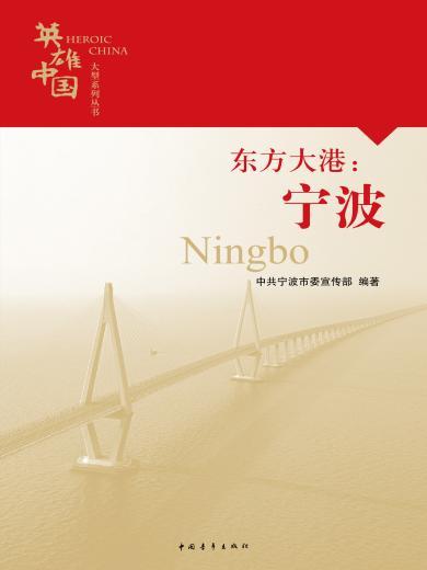 東方大港:寧波