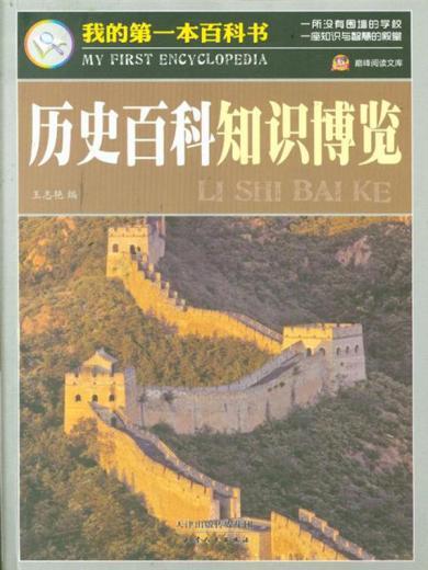 歷史百科知識博覽