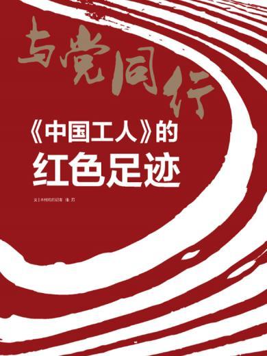 与党同行——《中国工人》的红色足迹