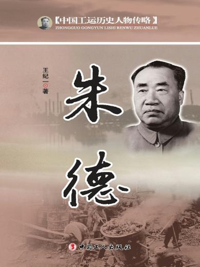 中国工运历史人物传略——朱德
