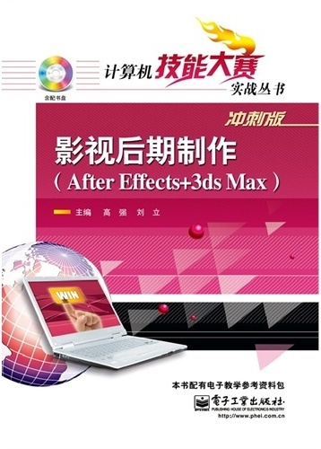 影視后期制作(After Effects+3ds
