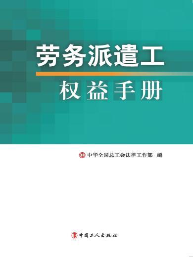 勞務派遣工權益手冊