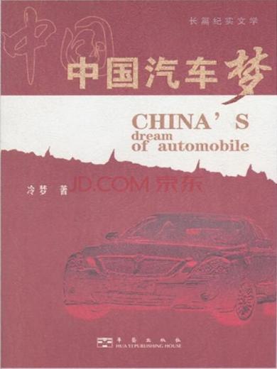 中國汽車夢