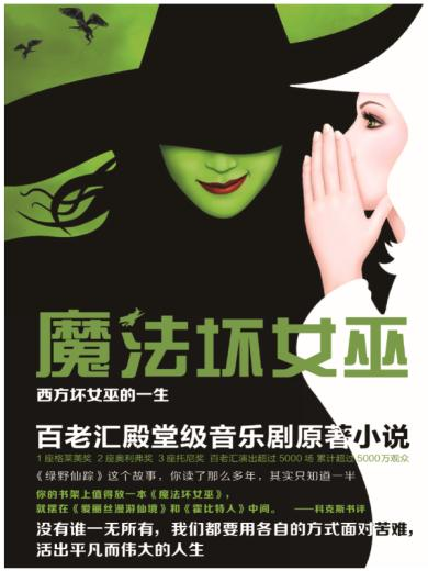 魔法坏女巫:西...