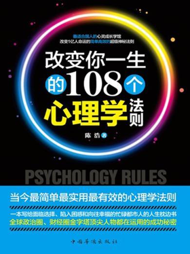 改變你一生的108個心理學法則