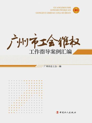 廣州市工會維權...
