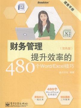 財務管理提升效率的480個Word/Excel技
