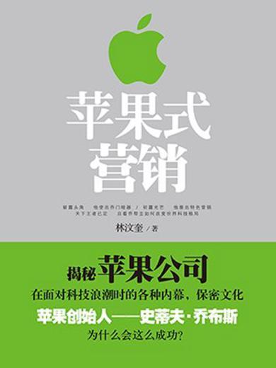 蘋果式營銷