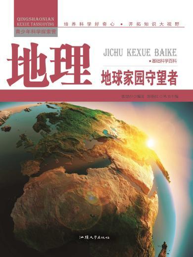 地理:地球家園守望者