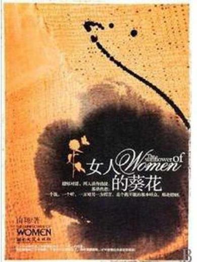 女人的葵花