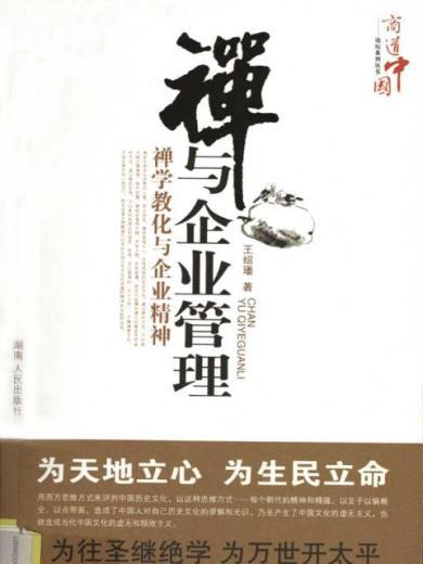 商道中国——禅与企业管理