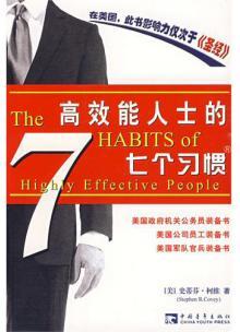 高效能人士的七個習慣