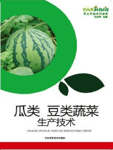 瓜类豆类蔬菜生产技术