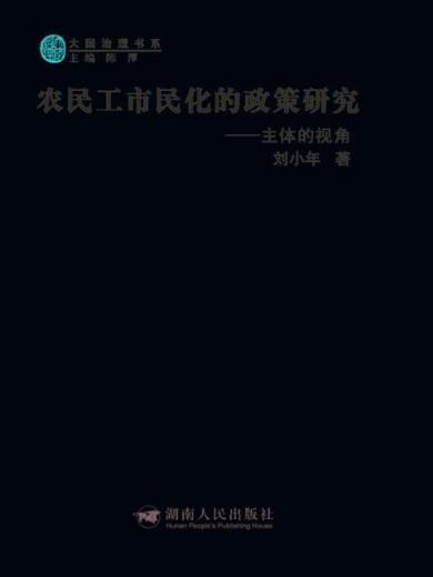 农民工市民化的政策研究:主体的视角