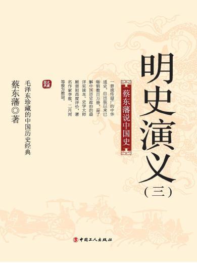 明史演義(三)