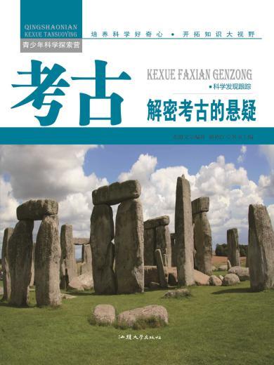 考古:解密考古的懸疑