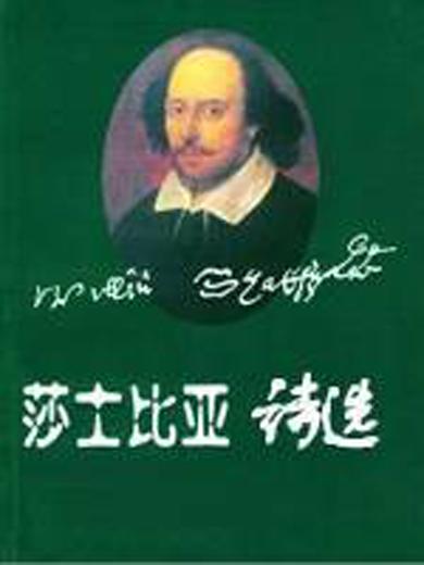 莎士比亚诗选