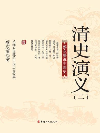 清史演義(二)