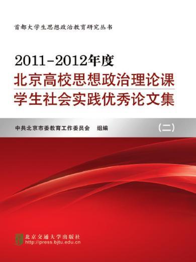 2011-2012年度北京高校思想政治理論課學生社會實踐優秀論文集