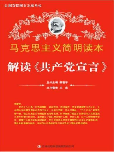 解读《共产党宣言》