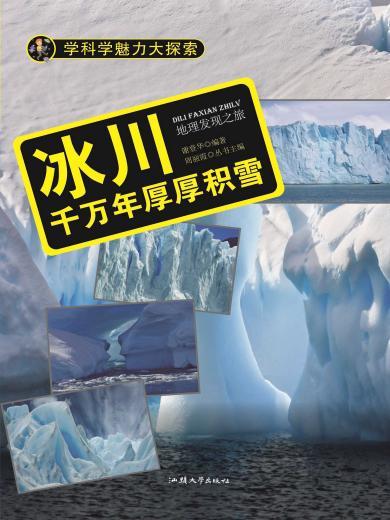 冰川:千萬年厚厚積雪