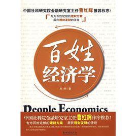 百姓經濟學怎樣用小錢賺大錢