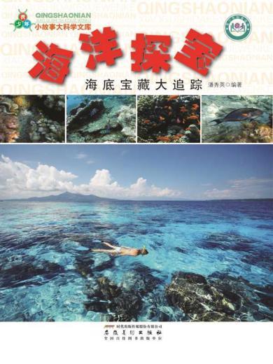 海洋探寶:海底...