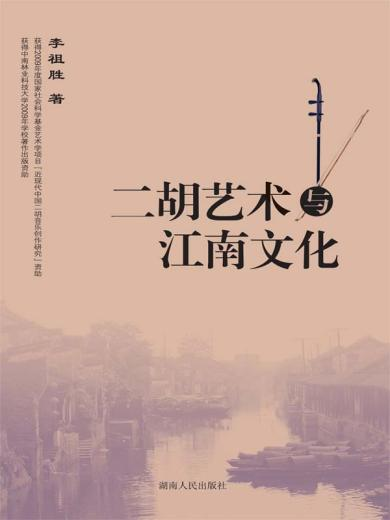 二胡藝術與江南文化
