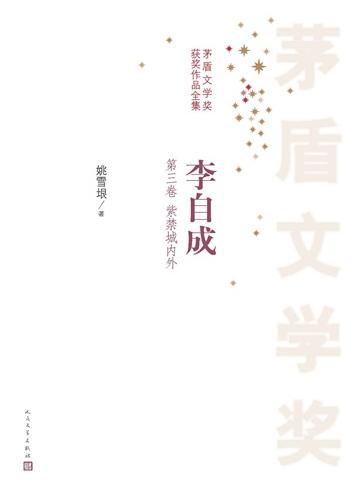 李自成第三卷紫...