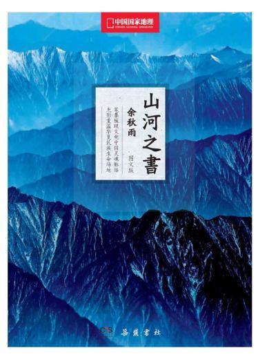 山河之书:中国...