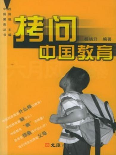 拷問中國教育