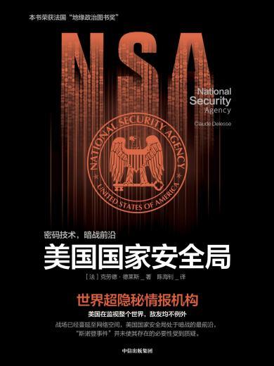 美國國家安全局