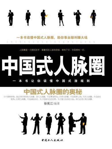 中國式人脈圈