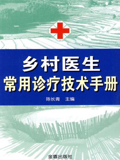 鄉村醫生常用診療技術手冊