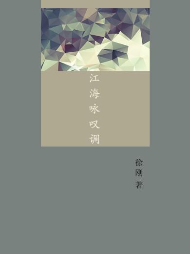 江海詠嘆調